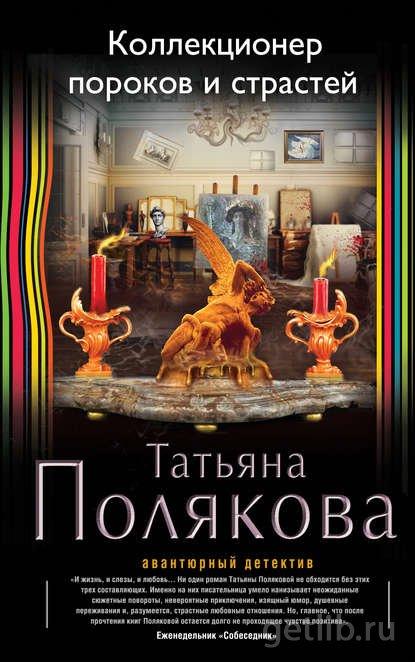 Книга Татьяна Полякова - Коллекционер пороков и страстей