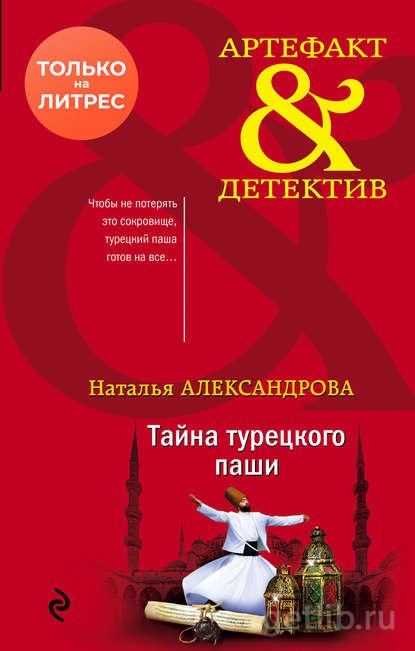 Книга Наталья Александрова - Тайна турецкого паши