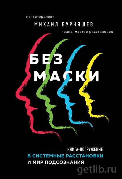 Книга Михаил Бурняшев - Без маски. Книга-погружение в системные расстановки и мир подсознания