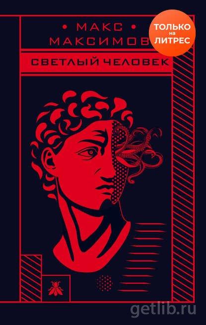 Книга Макс Максимов - Светлый человек