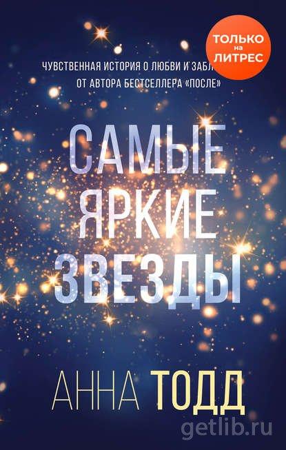 Книга Анна Тодд - Самые яркие звезды