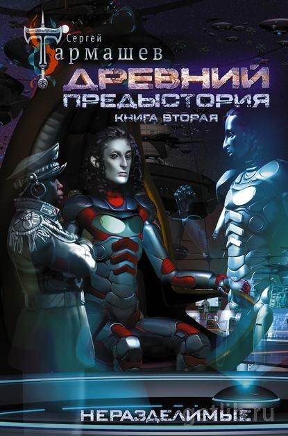 Книга Сергей Тармашев - Древний. Предыстория. Книга вторая. Неразделимые
