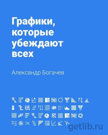 Книга Александр Богачев - Графики, которые убеждают всех