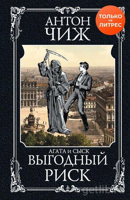 Книга Антон Чиж - Выгодный риск