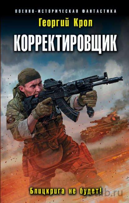 Книга Георгий Крол - Корректировщик. Блицкрига не будет!