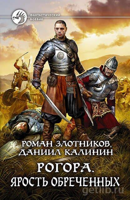Книга Роман Злотников, Даниил Калинин - Рогора. Ярость обреченных
