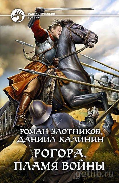 Книга Роман Злотников, Даниил Калинин - Рогора. Пламя войны