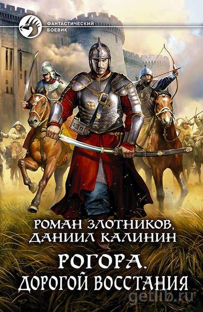 Книга Роман Злотников, Даниил Калинин - Рогора. Дорогой восстания