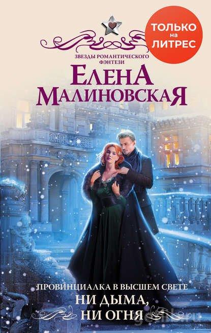Книга Елена Малиновская - Провинциалка в высшем свете. Ни дыма, ни огня