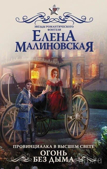Книга Елена Малиновская - Провинциалка в высшем свете. Огонь без дыма