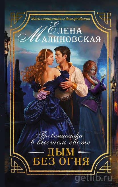 Елена Малиновская - Дым без огня