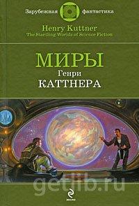 Книга Генри Каттнер, Кэтрин Мур - Все тенали бороговы...