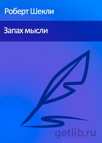 Книга Роберт Шекли - Запах мысли