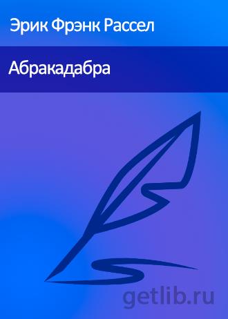 Эрик Фрэнк Рассел - Абракадабра