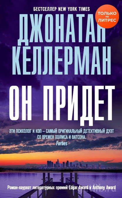 Книга Джонатан Келлерман - Он придет