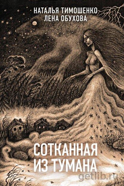 Книга Лена Обухова, Наталья Тимошенко - Сотканная из тумана