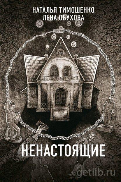 Лена Обухова, Наталья Тимошенко - Ненастоящие