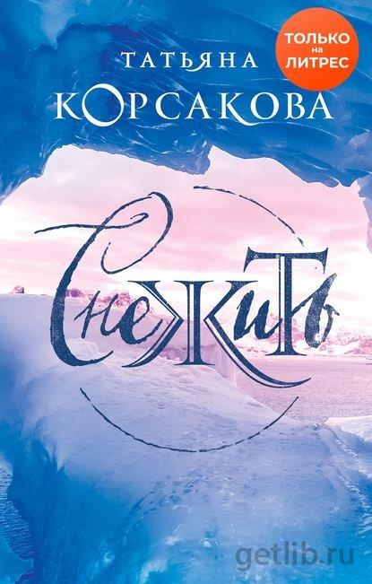 Книга Татьяна Корсакова - Снежить