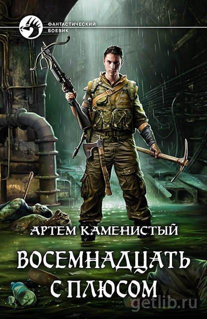 Книга Артем Каменистый - Восемнадцать с плюсом