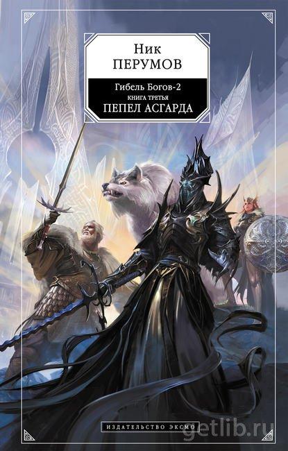 Книга Ник Перумов - Пепел Асгарда