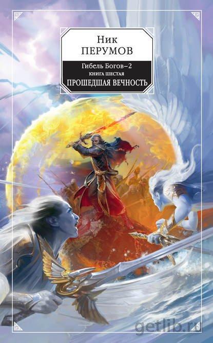 Книга Ник Перумов - Прошедшая вечность
