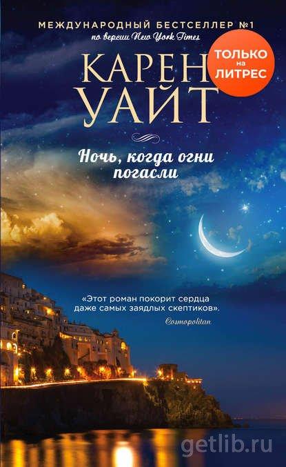 Книга Карен Уайт - Ночь, когда огни погасли