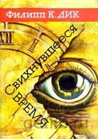 Книга Филип Дик - Вкус Уаба