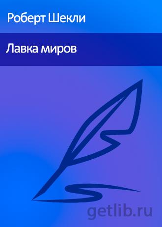 Книга Роберт Шекли - Лавка миров