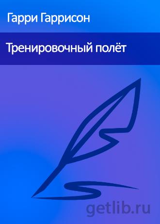 Гарри Гаррисон - Тренировочный полёт
