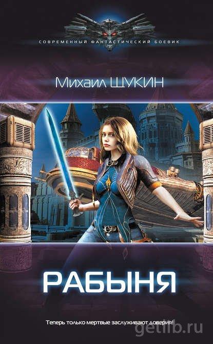 Михаил Щукин - Рабыня