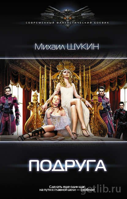 Книга Михаил Щукин - Подруга