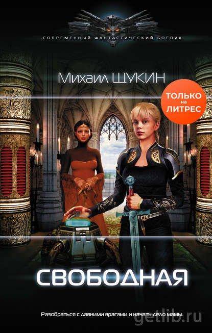 Михаил Щукин - Свободная