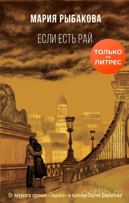 Книга Мария Рыбакова - Если есть рай