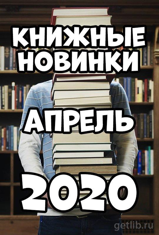 Книжные новинки: Апрель 2020