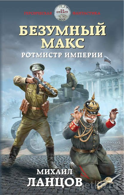 Книга Михаил Ланцов - Безумный Макс. Ротмистр Империи