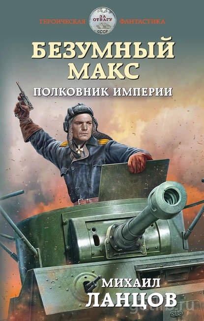 Книга Михаил Ланцов - Безумный Макс. Полковник Империи