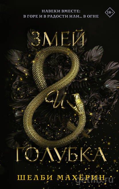 Книга Шелби Махёрин - Змей и голубка