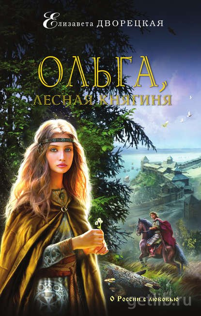 Книга Елизавета Дворецкая - Ольга, лесная княгиня