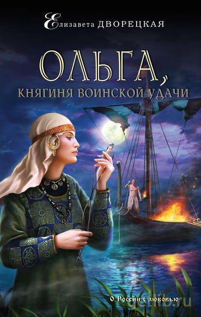 Елизавета Дворецкая - Ольга, княгиня воинской удачи
