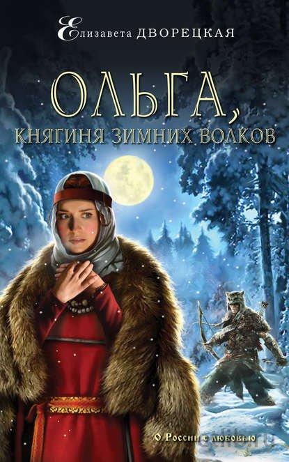 Книга Елизавета Дворецкая - Ольга, княгиня зимних волков