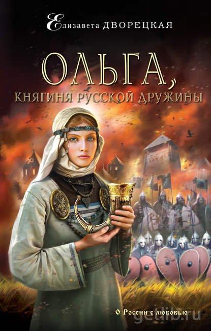 Книга Елизавета Дворецкая - Ольга, княгиня русской дружины
