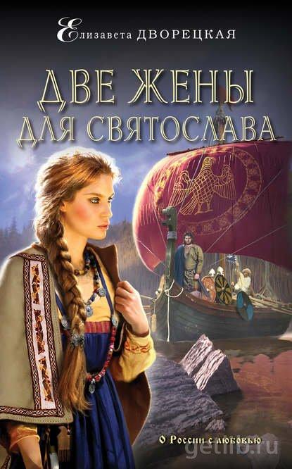 Книга Елизавета Дворецкая - Две жены для Святослава
