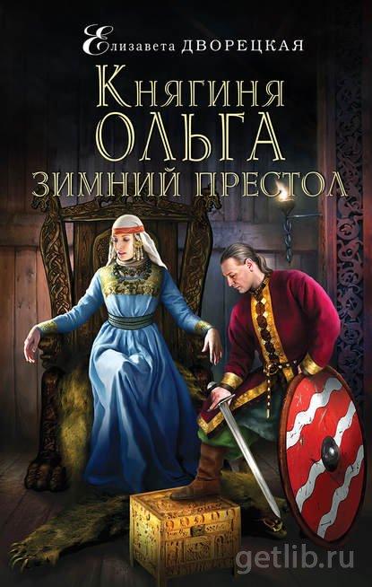 Книга Елизавета Дворецкая - Княгиня Ольга. Зимний престол