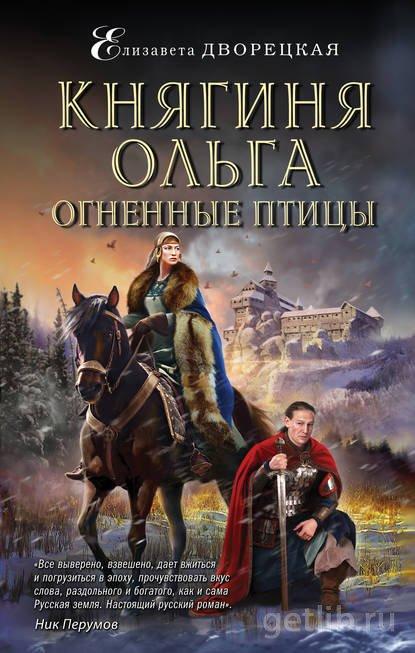 Елизавета Дворецкая - Княгиня Ольга. Огненные птицы