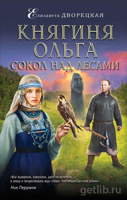 Елизавета Дворецкая - Княгиня Ольга. Сокол над лесами