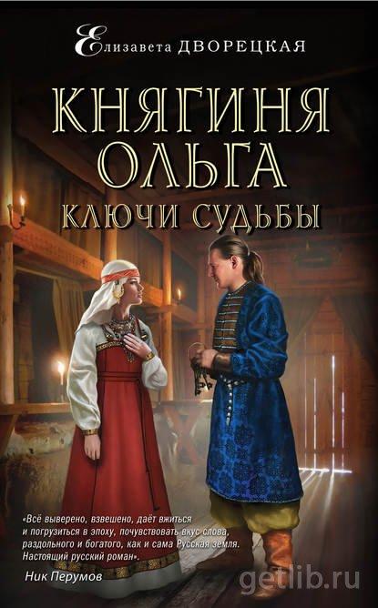 Елизавета Дворецкая - Княгиня Ольга. Ключи судьбы