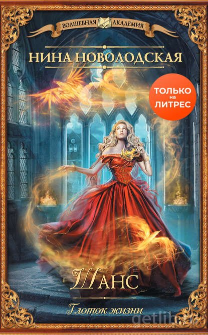 Книга Нина Новолодская - Шанс. Глоток жизни