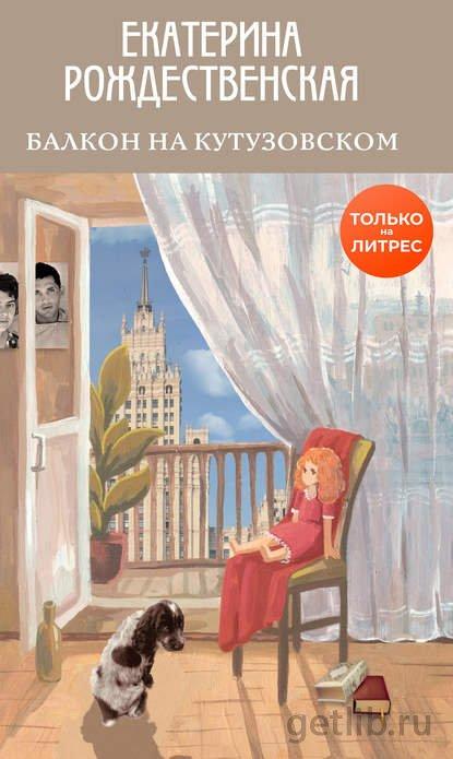 Книга Екатерина Рождественская - Балкон на Кутузовском