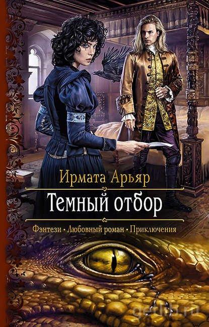 Книга Ирмата Арьяр - Тёмный отбор