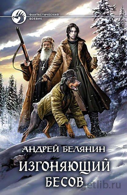 Книга Андрей Белянин - Изгоняющий бесов